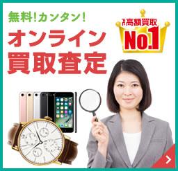 オンライン買取査定No.1