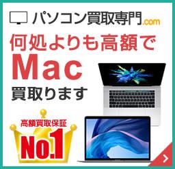 パソコン買取専門.com