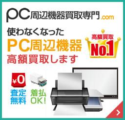 PC周辺機器買取専門.com