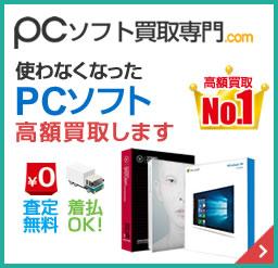 PCソフト買取専門.com